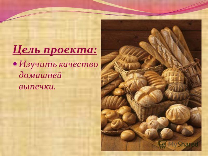 Цель проекта: Изучить качество домашней выпечки.
