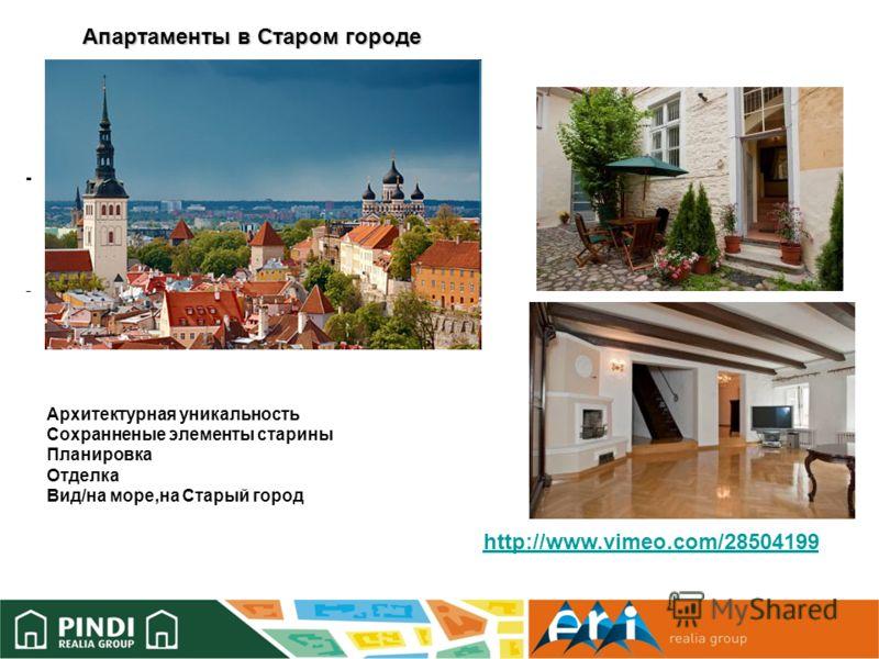 Апартаменты в Старом городе - - Архитектурная уникальность Сохранненые элементы старины Планировка Отделка Вид/на море,на Старый город http://www.vimeo.com/28504199