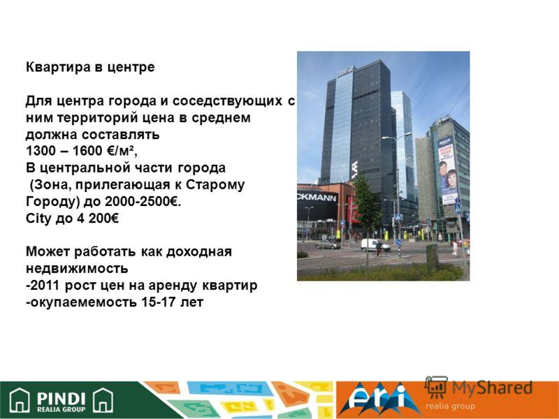 Квартира в центре Для центра города и соседствующих с ним территорий цена в среднем должна составлять 1300 – 1600 /м², В центральной части города (Зона, прилегающая к Старому Городу) до 2000-2500. City до 4 200 Может работать как доходная недвижимост