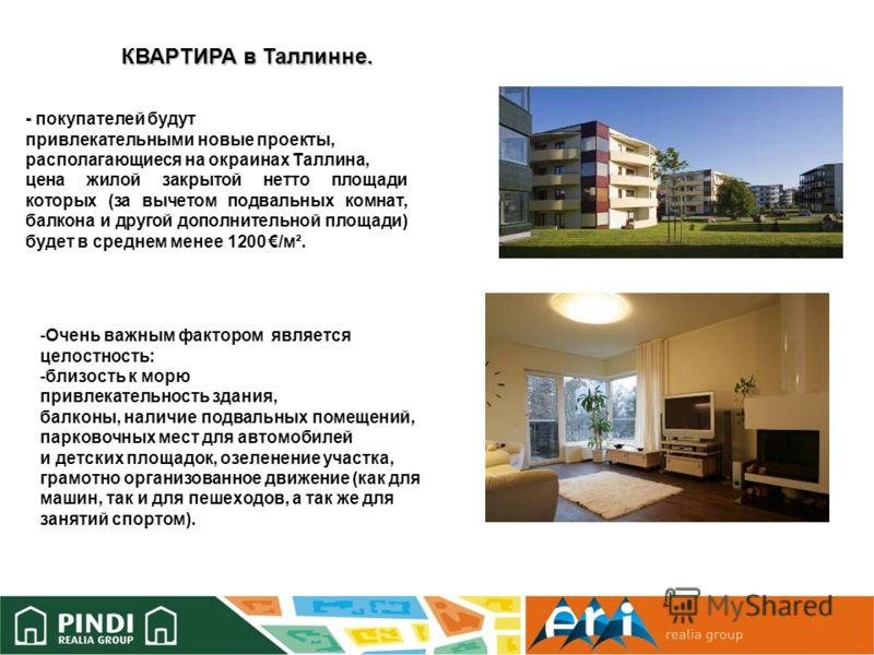 КВАРТИРА в Таллинне. - покупателей будут привлекательными новые проекты, располагающиеся на окраинах Таллина, цена жилой закрытой нетто площади которых (за вычетом подвальных комнат, балкона и другой дополнительной площади) будет в среднем менее 1200