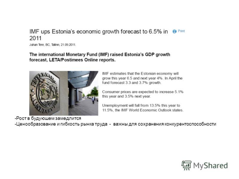 -Рост в будуюшем замедлится -Ценообразование и гибкость рынка труда - важны для сохранения конкурентоспособности