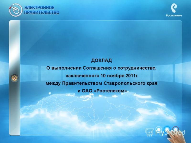ДОКЛАД О выполнении Соглашения о сотрудничестве, заключенного 10 ноября 2011г. между Правительством Ставропольского края и ОАО «Ростелеком»