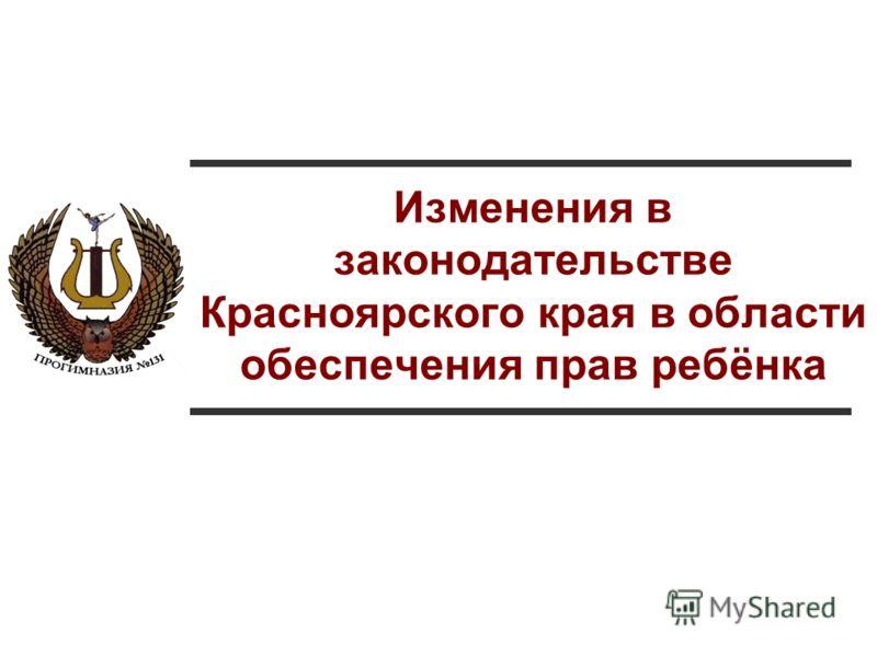 Изменения в законодательстве Красноярского края в области обеспечения прав ребёнка