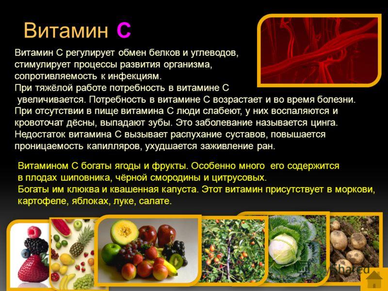 Витамин С Витамин С регулирует обмен белков и углеводов, стимулирует процессы развития организма, сопротивляемость к инфекциям. При тяжёлой работе потребность в витамине С увеличивается. Потребность в витамине С возрастает и во время болезни. При отс