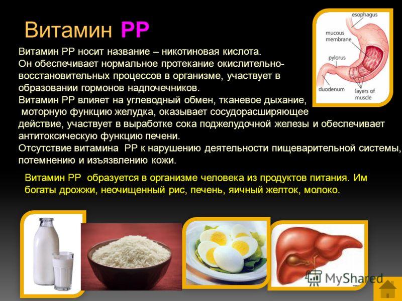 Витамин РР Витамин РР носит название – никотиновая кислота. Он обеспечивает нормальное протекание окислительно- восстановительных процессов в организме, участвует в образовании гормонов надпочечников. Витамин РР влияет на углеводный обмен, тканевое д