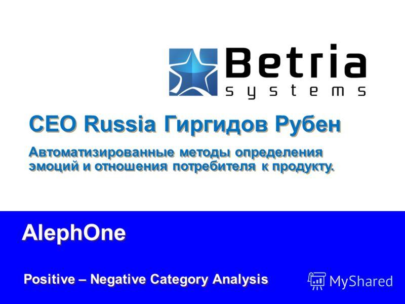 AlephOne Positive – Negative Category Analysis CEO Russia Гиргидов Рубен Автоматизированные методы определения эмоций и отношения потребителя к продукту.
