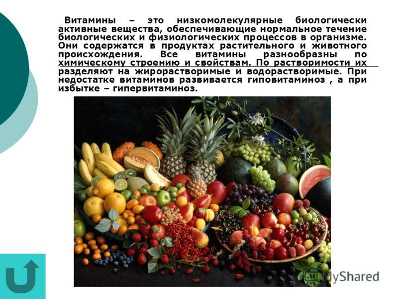 Витамины – это низкомолекулярные биологически активные вещества, обеспечивающие нормальное течение биологических и физиологических процессов в организме. Они содержатся в продуктах растительного и животного происхождения. Все витамины разнообразны по