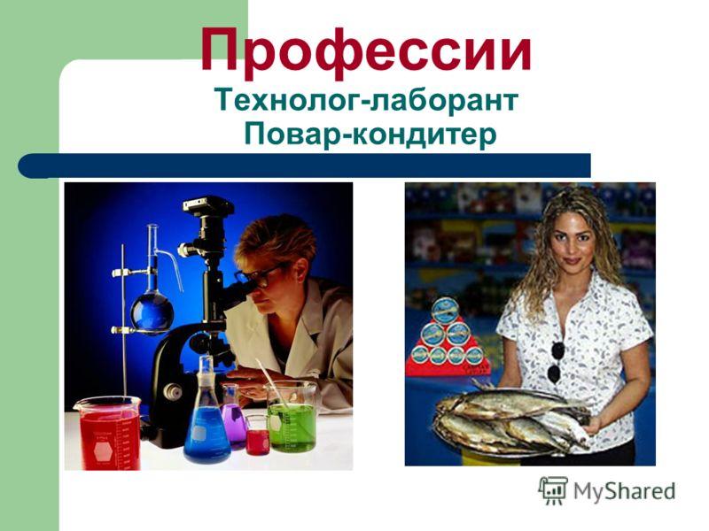 Профессии Технолог-лаборант Повар-кондитер