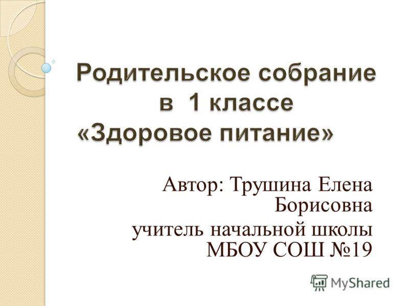 Автор: Трушина Елена Борисовна учитель начальной школы МБОУ СОШ 19