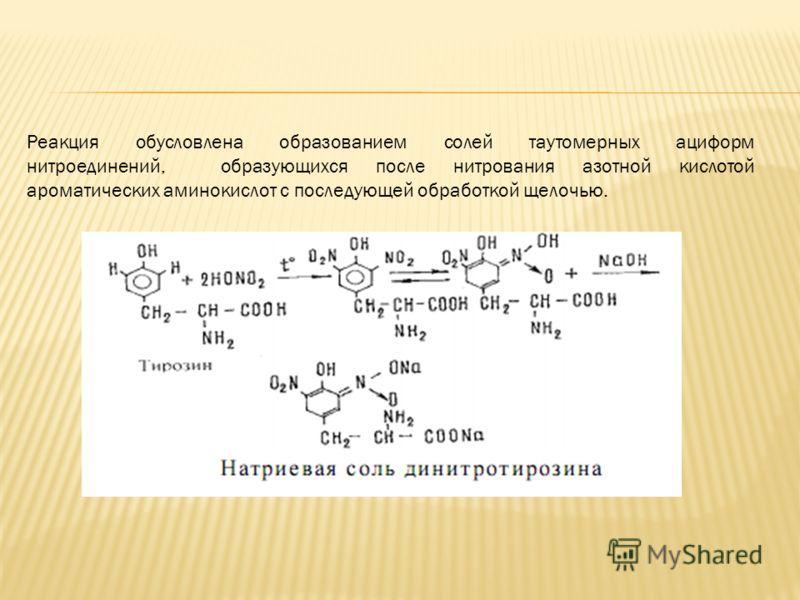 Реакция обусловлена образованием солей таутомерных ациформ нитроединений, образующихся после нитрования азотной кислотой ароматических аминокислот с последующей обработкой щелочью.
