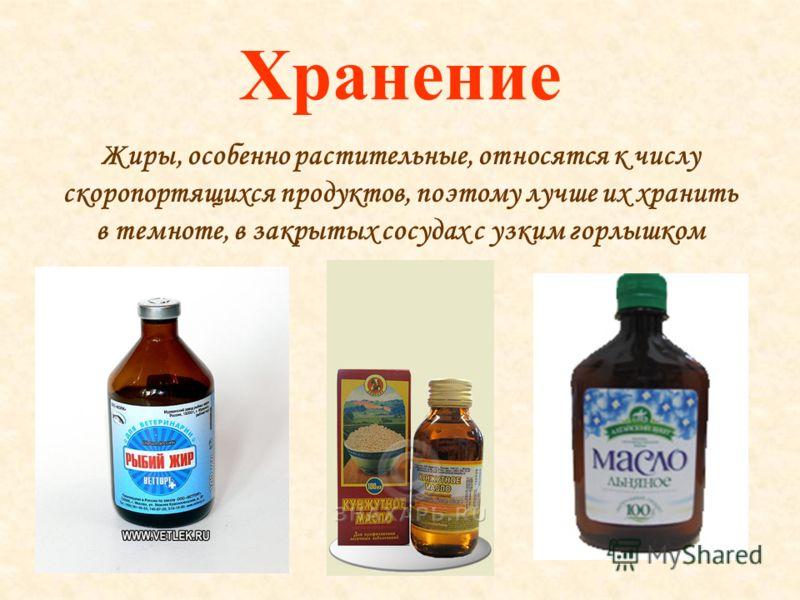 Хранение Жиры, особенно растительные, относятся к числу скоропортящихся продуктов, поэтому лучше их хранить в темноте, в закрытых сосудах с узким горлышком