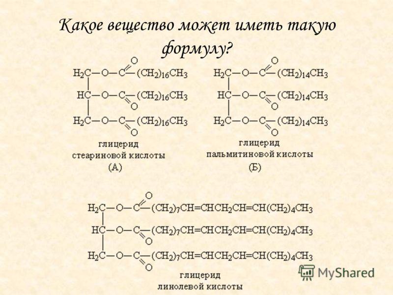 Какое вещество может иметь такую формулу?