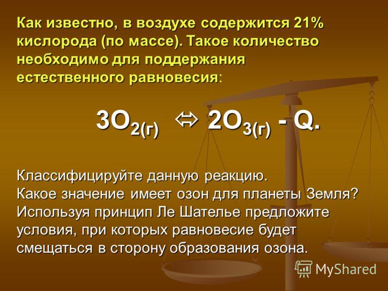 Как известно, в воздухе содержится 21% Как известно, в воздухе содержится 21% кислорода (по массе).Такое количество кислорода (по массе). Такое количество необходимо для поддержания необходимо для поддержания естественного равновесия естественного ра