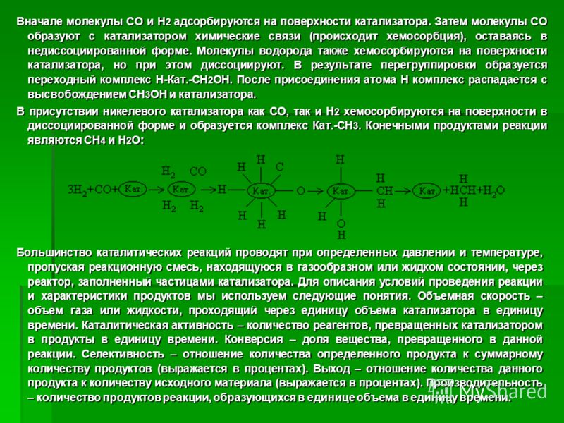 Вначале молекулы СО и Н 2 адсорбируются на поверхности катализатора. Затем молекулы СО образуют с катализатором химические связи (происходит хемосорбция), оставаясь в недиссоциированной форме. Молекулы водорода также хемосорбируются на поверхности ка