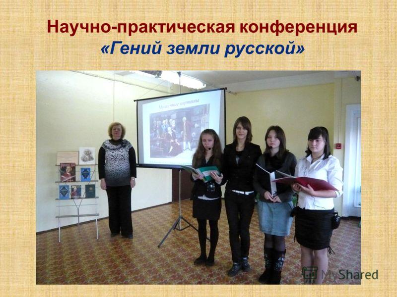 Научно-практическая конференция «Гений земли русской»