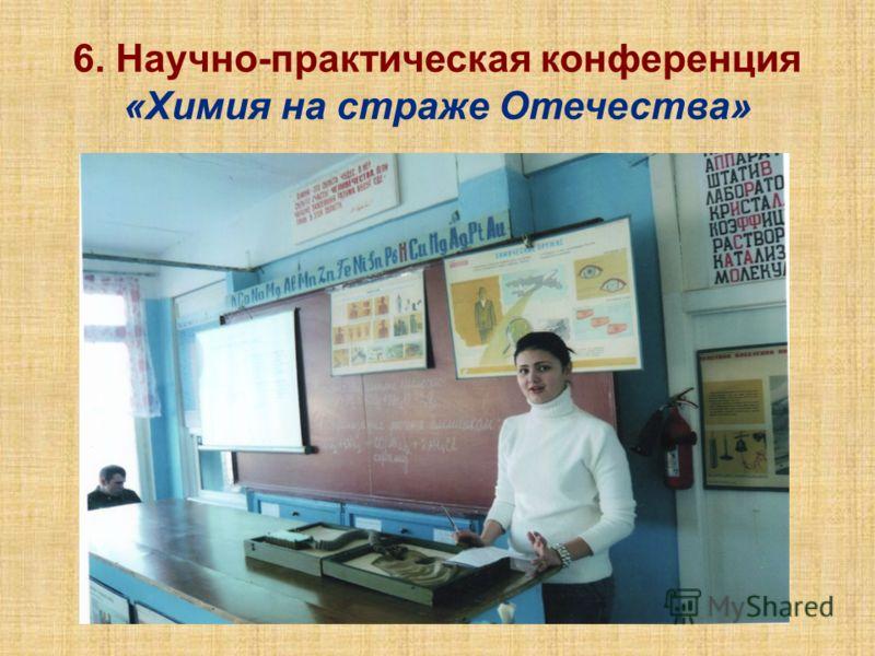 6. Научно-практическая конференция «Химия на страже Отечества»