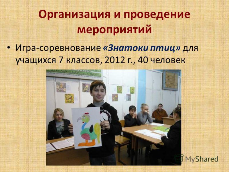 Организация и проведение мероприятий Игра-соревнование «Знатоки птиц» для учащихся 7 классов, 2012 г., 40 человек