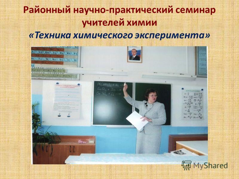 Районный научно-практический семинар учителей химии «Техника химического эксперимента»