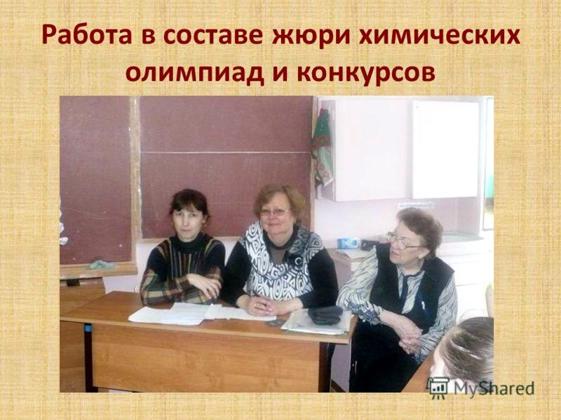 Работа в составе жюри химических олимпиад и конкурсов
