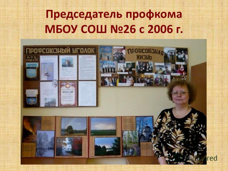 Председатель профкома МБОУ СОШ 26 с 2006 г.
