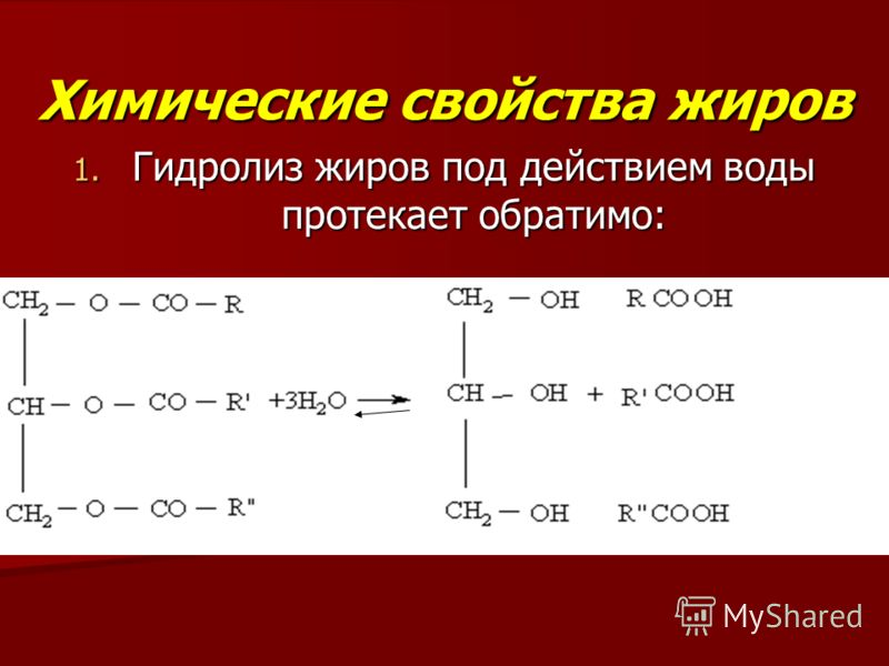 Химические свойства жиров 1. Гидролиз жиров под действием воды протекает обратимо: