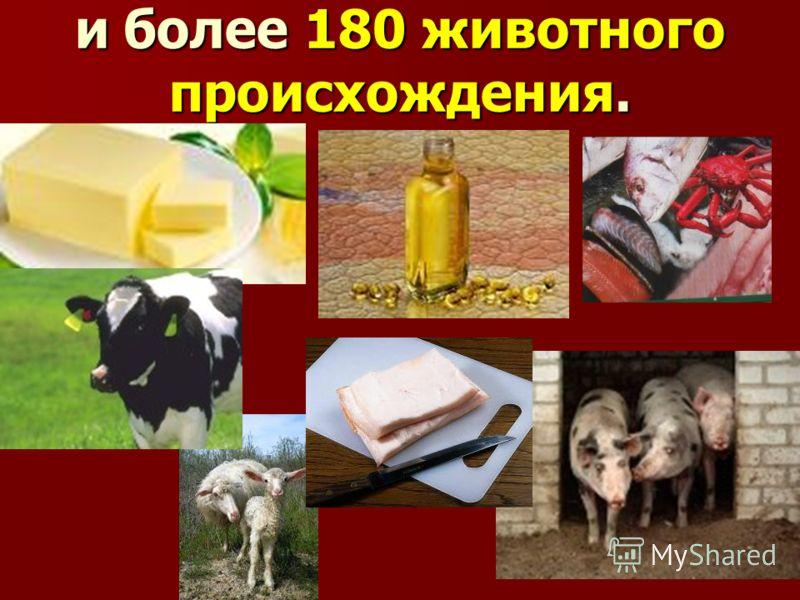 и более 180 животного происхождения.
