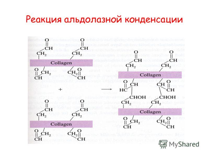 Реакция альдолазной конденсации