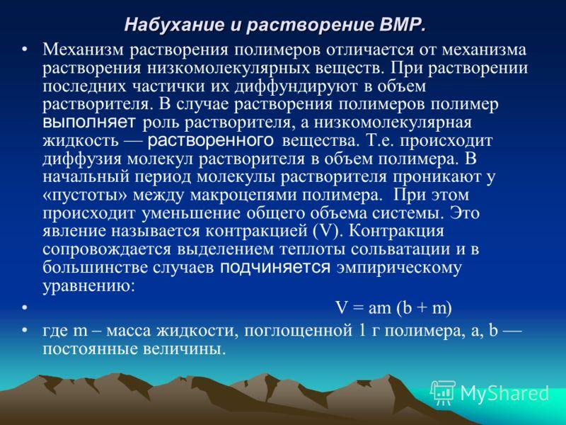 Методы получения ВМР Естественные BMP содержатся в разных растительных и животных организмах и могут быть выделенные из них с помощью экстракции, фракционного осаждения и других методов. Синтетические BMP получают из низкомолекулярных веществ методам