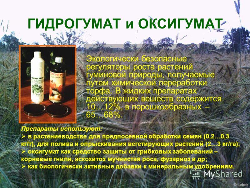 ГИДРОГУМАТ и ОКСИГУМАТ Экологически безопасные регуляторы роста растений гуминовой природы, получаемые путем химической переработки торфа. В жидких препаратах действующих веществ содержится 10…12%, в порошкообразных – 65…68%. Препараты используют: в