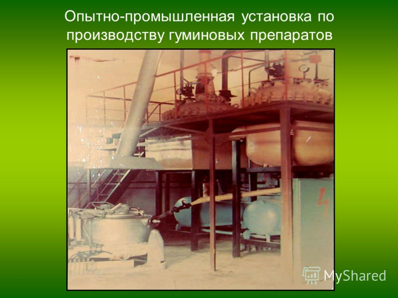Опытно-промышленная установка по производству гуминовых препаратов