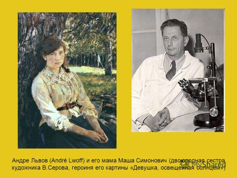 Андре Львов (André Lwoff) и его мама Маша Симонович (двоюродная сестра художника В.Серова, героиня его картины «Девушка, освещенная солнцем»)