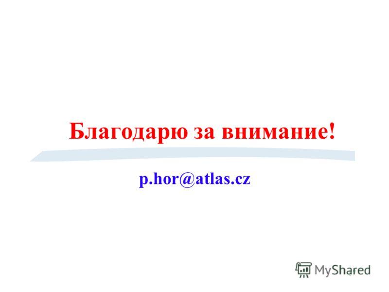 17 Благодарю за внимание! p.hor@atlas.cz