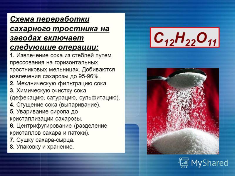 Схема переработки сахарного тростника на заводах включает следующие операции: 1. Извлечение сока из стеблей путем прессования на горизонтальных тростниковых мельницах. Добиваются извлечения сахарозы до 95-96%. 2. Механическую фильтрацию сока. 3. Хими