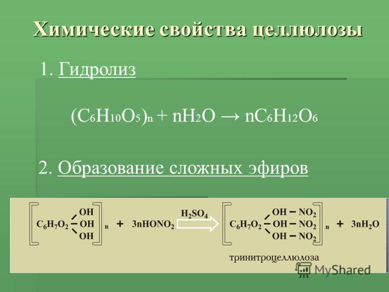 Химические свойства целлюлозы 1. Гидролиз (С 6 Н 10 О 5 ) n + nH 2 O nC 6 H 12 O 6 2. Образование сложных эфиров