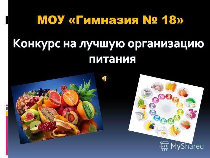 МОУ «Гимназия 18»