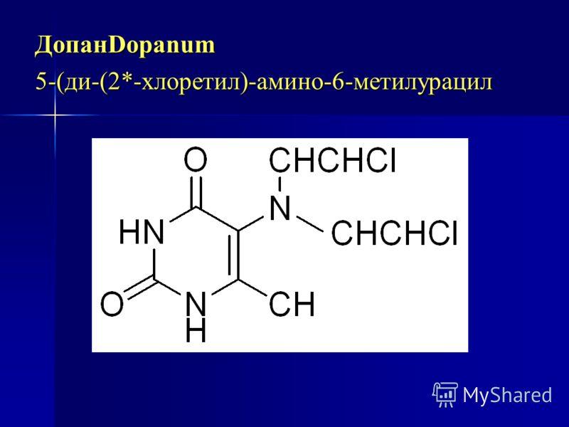 ДопанDopanum5-(ди-(2*-хлоретил)-амино-6-метилурацил