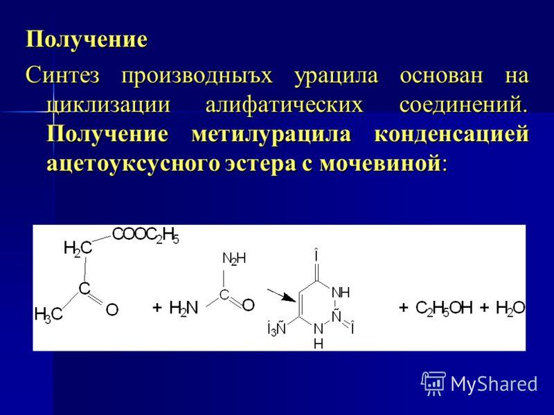 Получение Синтез производныъх урацила основан на циклизации алифатических соединений. Получение метилурацила конденсацией ацетоуксусного эстера с мочевиной: