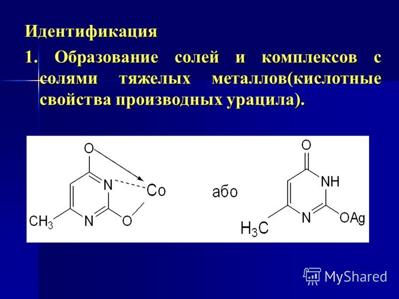 Идентификация 1. Образование солей и комплексов с солями тяжелых металлов(кислотные свойства производных урацила).