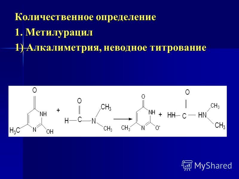 Количественное определение 1. Метилурацил 1) Алкалиметрия, неводное титрование