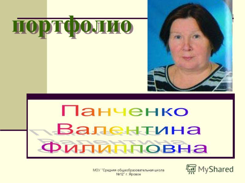 МОУ Средняя общеобразовательная школа 12 г. Яровое портфолио