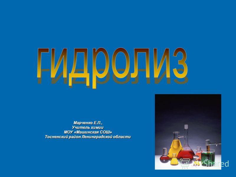 Марченко Е.П., Учитель химии МОУ «Машинская СОШ» Тосненский район Ленинградской области