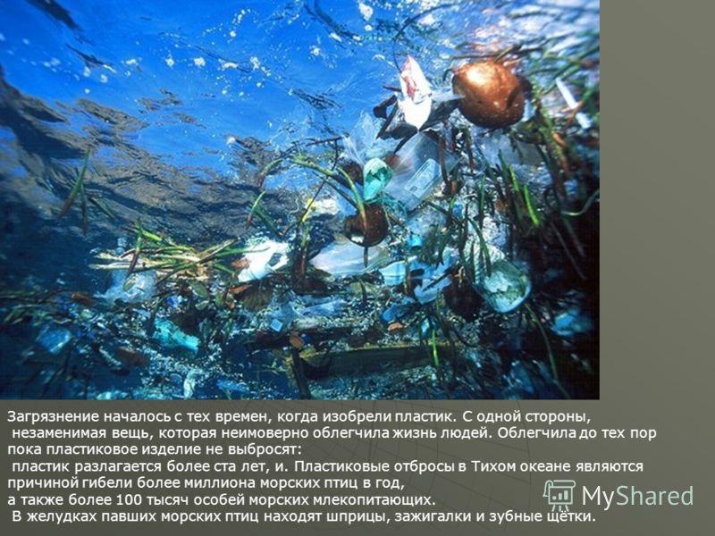 Загрязнение началось с тех времен, когда изобрели пластик. С одной стороны, незаменимая вещь, которая неимоверно облегчила жизнь людей. Облегчила до тех пор пока пластиковое изделие не выбросят: пластик разлагается более ста лет, и. Пластиковые отбро