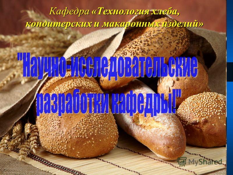 Кафедра «Технология хлеба, кондитерских и макаронных изделий»