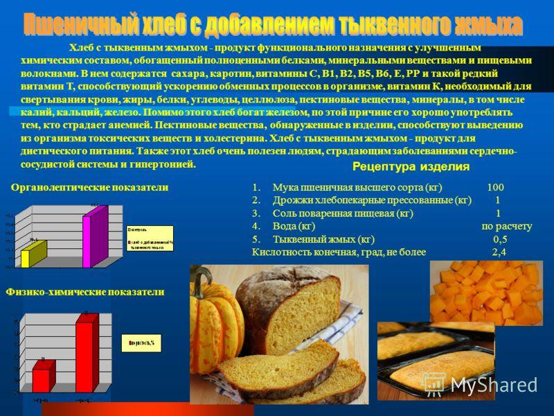 Хлеб с тыквенным жмыхом - продукт функционального назначения с улучшенным химическим составом, обогащенный полноценными белками, минеральными веществами и пищевыми волокнами. В нем содержатся сахара, каротин, витамины С, В1, В2, В5, В6, Е, РР и такой