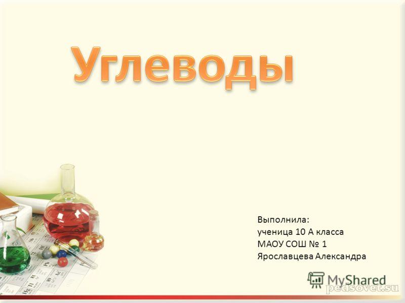 Выполнила: ученица 10 А класса МАОУ СОШ 1 Ярославцева Александра