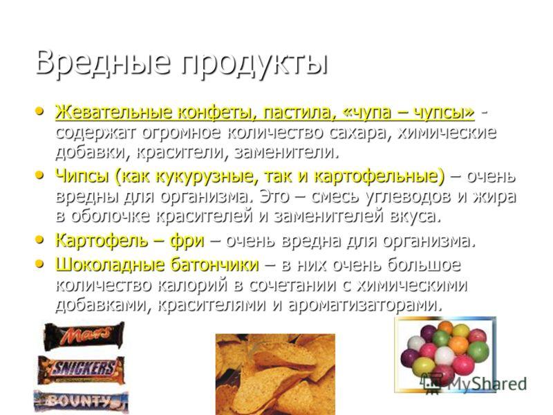 Вредные продукты Жевательные конфеты, пастила, «чупа – чупсы» - содержат огромное количество сахара, химические добавки, красители, заменители. Жевательные конфеты, пастила, «чупа – чупсы» - содержат огромное количество сахара, химические добавки, кр