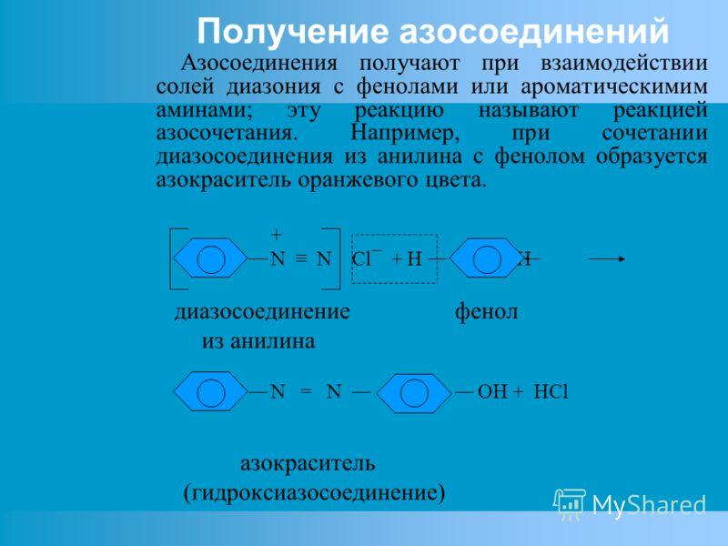 Получение азосоединений Азосоединения получают при взаимодействии солей диазония с фенолами или ароматическимим аминами; эту реакцию называют реакцией азосочетания. Например, при сочетании диазосоединения из анилина с фенолом образуется азокраситель