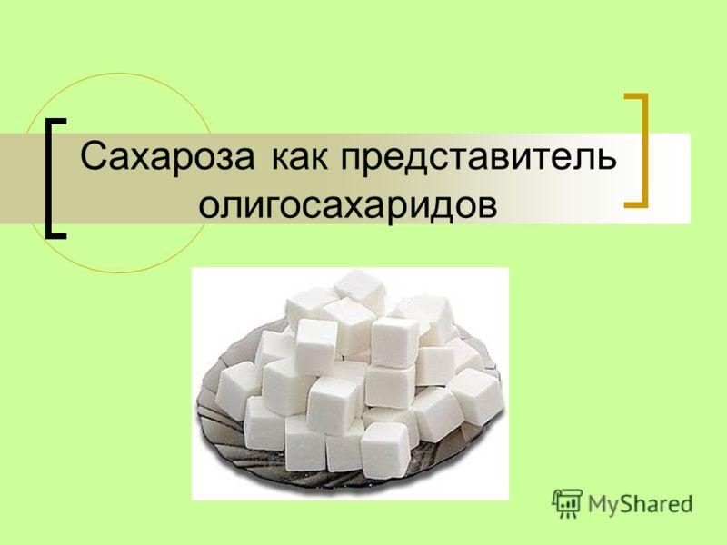 Cахароза как представитель олигосахаридов