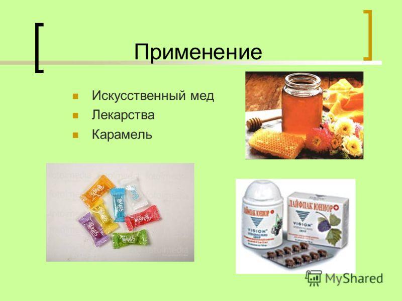 Применение Искусственный мед Лекарства Карамель