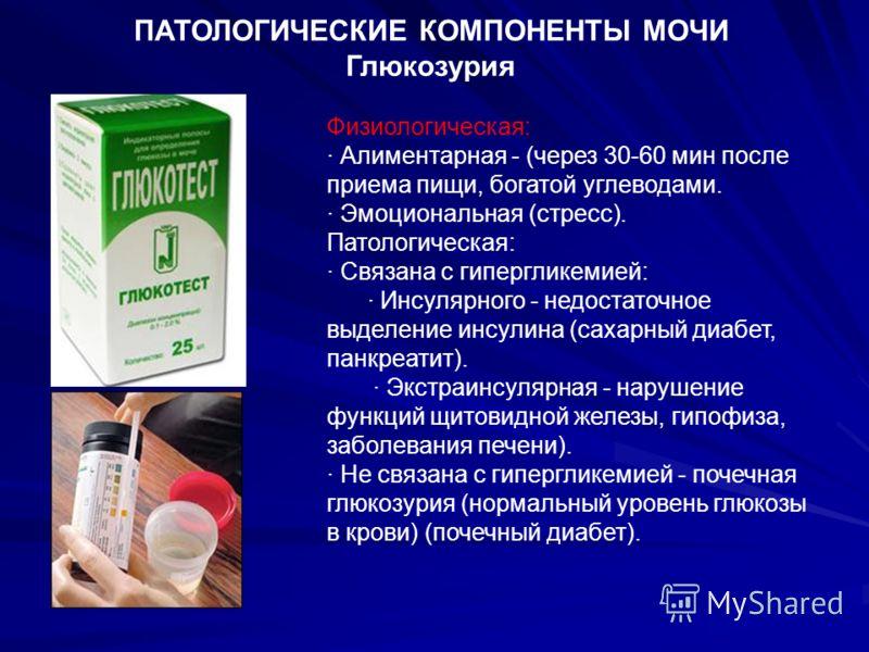 ПАТОЛОГИЧЕСКИЕ КОМПОНЕНТЫ МОЧИ Глюкозурия Физиологическая: · Алиментарная - (через 30-60 мин после приема пищи, богатой углеводами. · Эмоциональная (стресс). Патологическая: · Связана с гипергликемией: · Инсулярного - недостаточное выделение инсулина